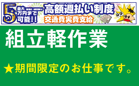 株式会社キャリアバンク組立軽作業画像
