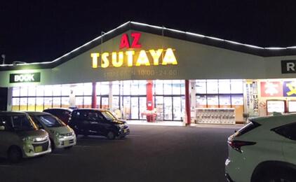 TSUTAYA AZ岡南店・AZ平井店・玉島店販売スタッフ〔未経験者歓迎〕画像
