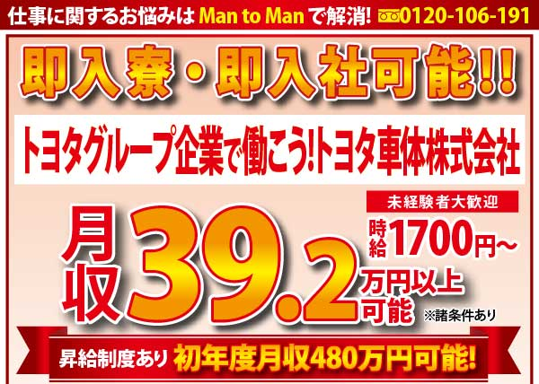 Man to Man株式会社 広島オフィス完成車に関わる諸作業〔即入寮・即入社可能〕画像