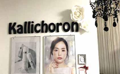 CP Salon カリコロン技術が学べる美容スタッフ画像