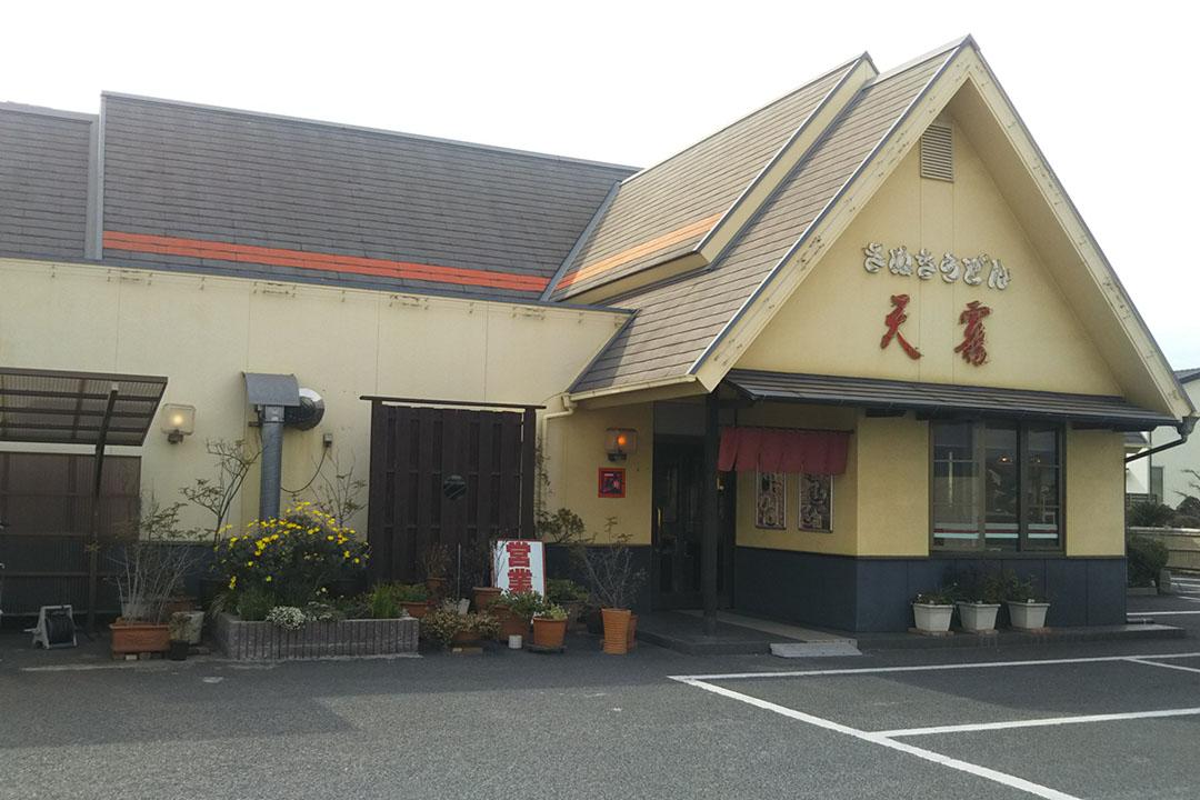 さぬきうどん 天霧(あまぎり) 福田店うどん店のホール・キッチン〔履歴書不要〕画像