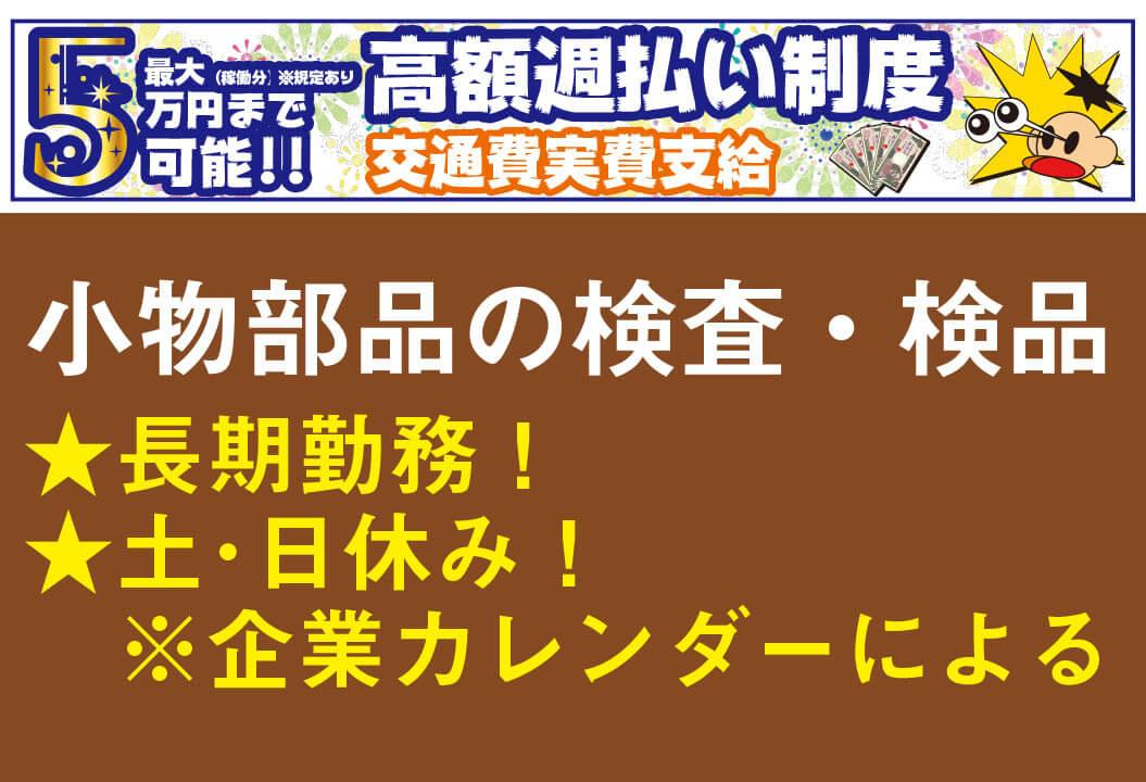 株式会社キャリアバンク小物部品の検査・検品画像