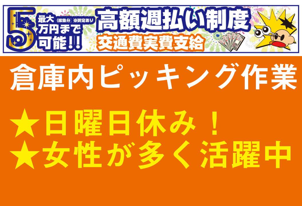 株式会社キャリアバンク倉庫内ピッキング作業画像