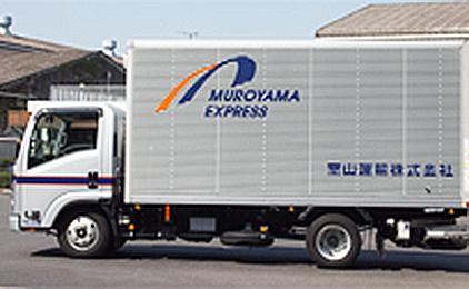 室山運輸株式会社 岡山営業所2tセンター便ドライバー〔要中型免許〕画像