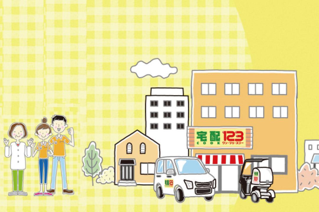 株式会社エイトエフ 宅配クック123松山・中予店事務作業画像
