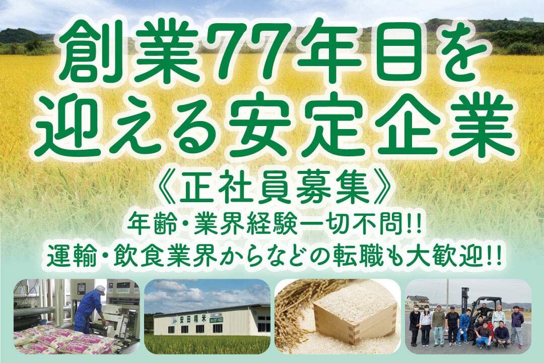 有限会社 安田精米工場作業〔昇給有〕画像