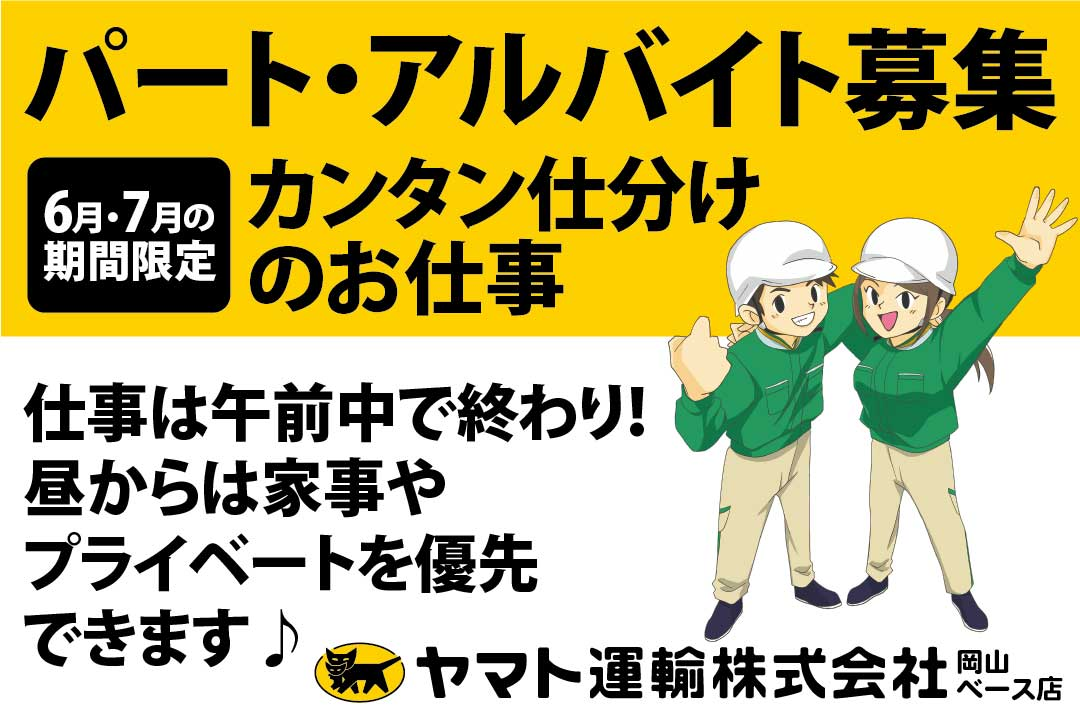 ヤマト運輸株式会社 岡山ベース店カンタン仕分け〔期間限定〕画像