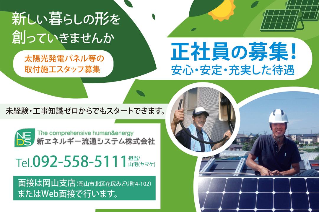 新エネルギー流通システム株式会社工事スタッフ〔昇給・賞与あり〕画像