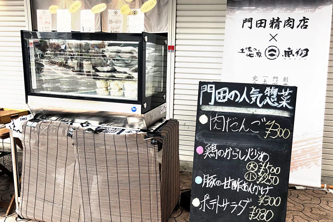 土佐の地魚 魚翔(サカナトブ)製造スタッフ〔簡単なお惣菜製造〕画像