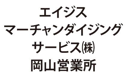 エイジスマーチャンダイジングサービス株式会社商品陳列スタッフ画像