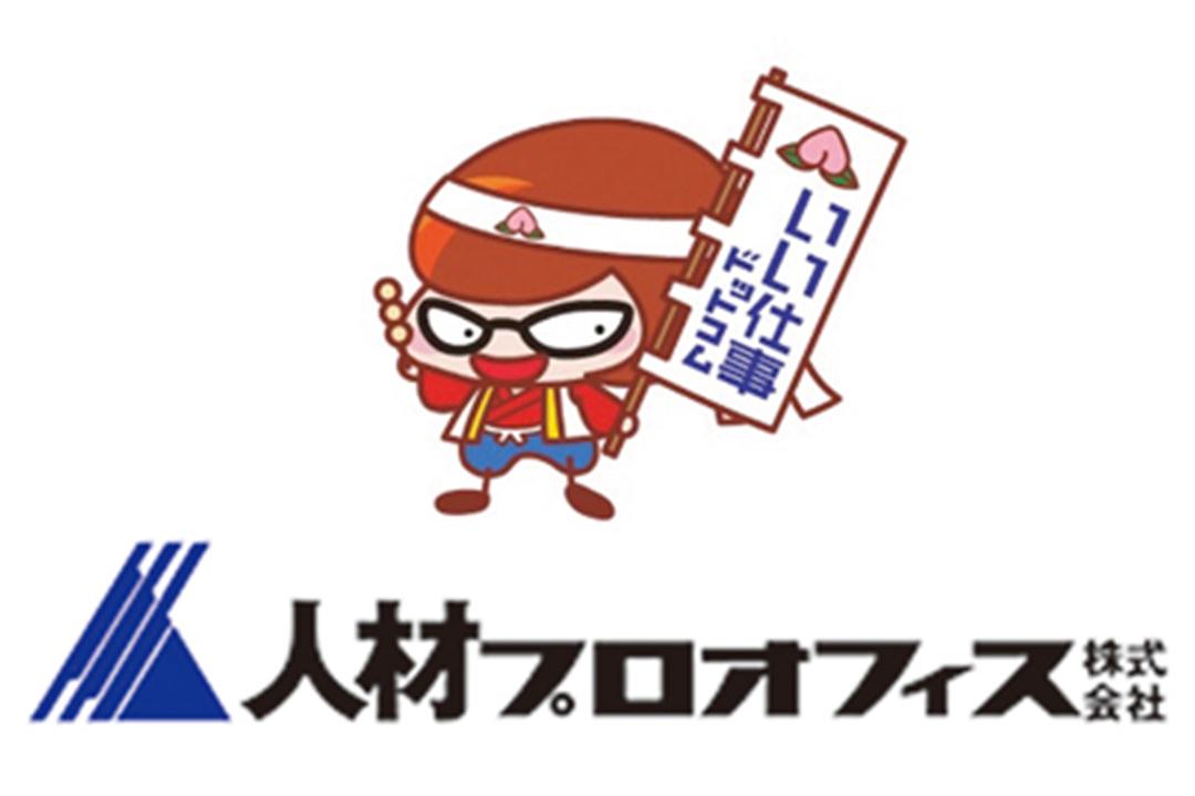 人材プロオフィス株式会社 岡山営業所スーパーでの商品受入作業画像
