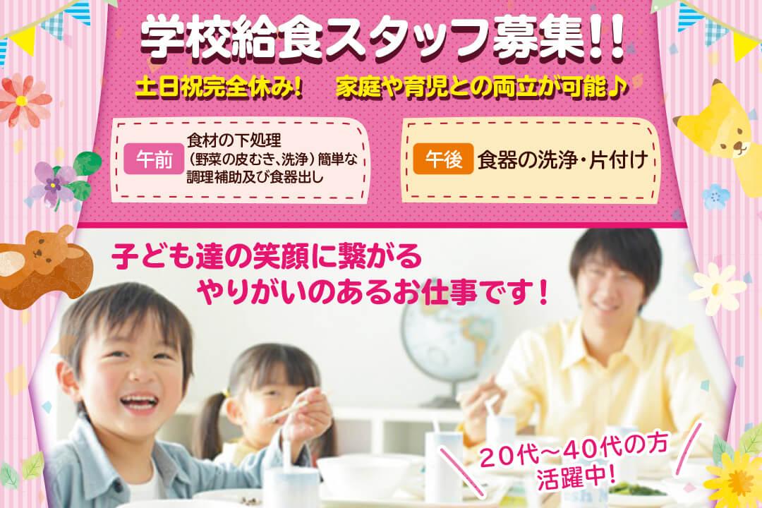 株式会社東洋食品 大分支店学校給食スタッフ〔簡単調理補助〕画像