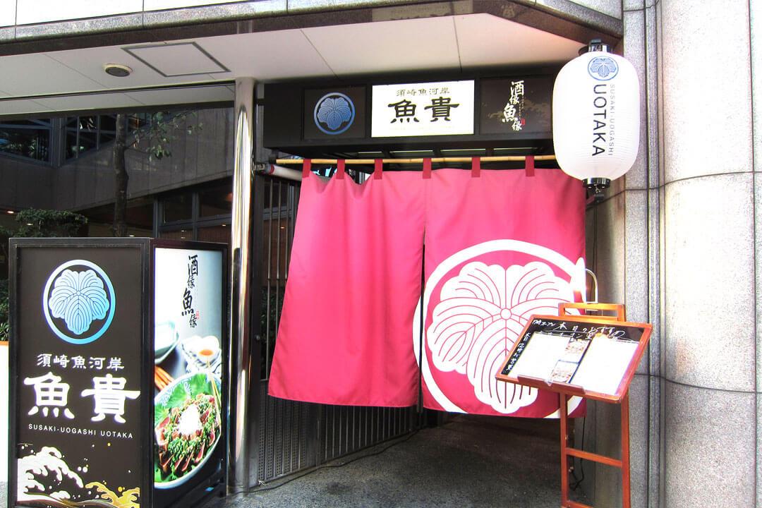 須崎魚河岸 魚貴(ウオタカ)厨房スタッフ〔経験者優遇〕画像
