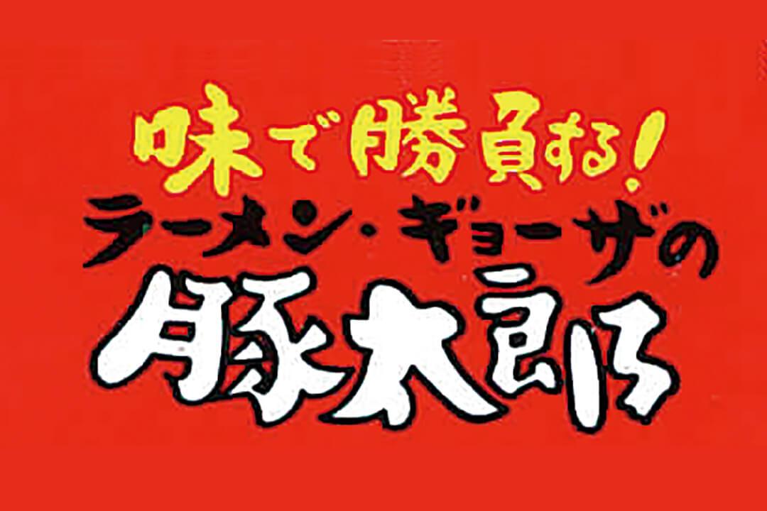 豚太郎 空港店ホールスタッフ〔平日のみ・土日のみ・WワークOK〕画像
