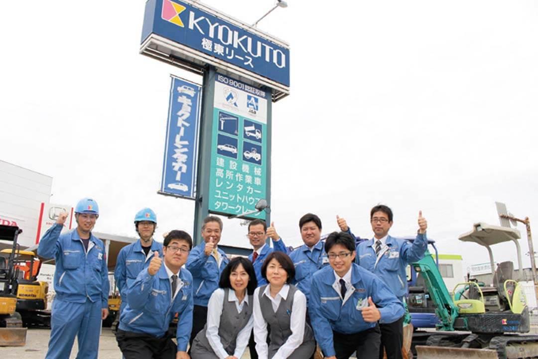 極東リース株式会社建設・土木機械リース・レンタカーの営業画像