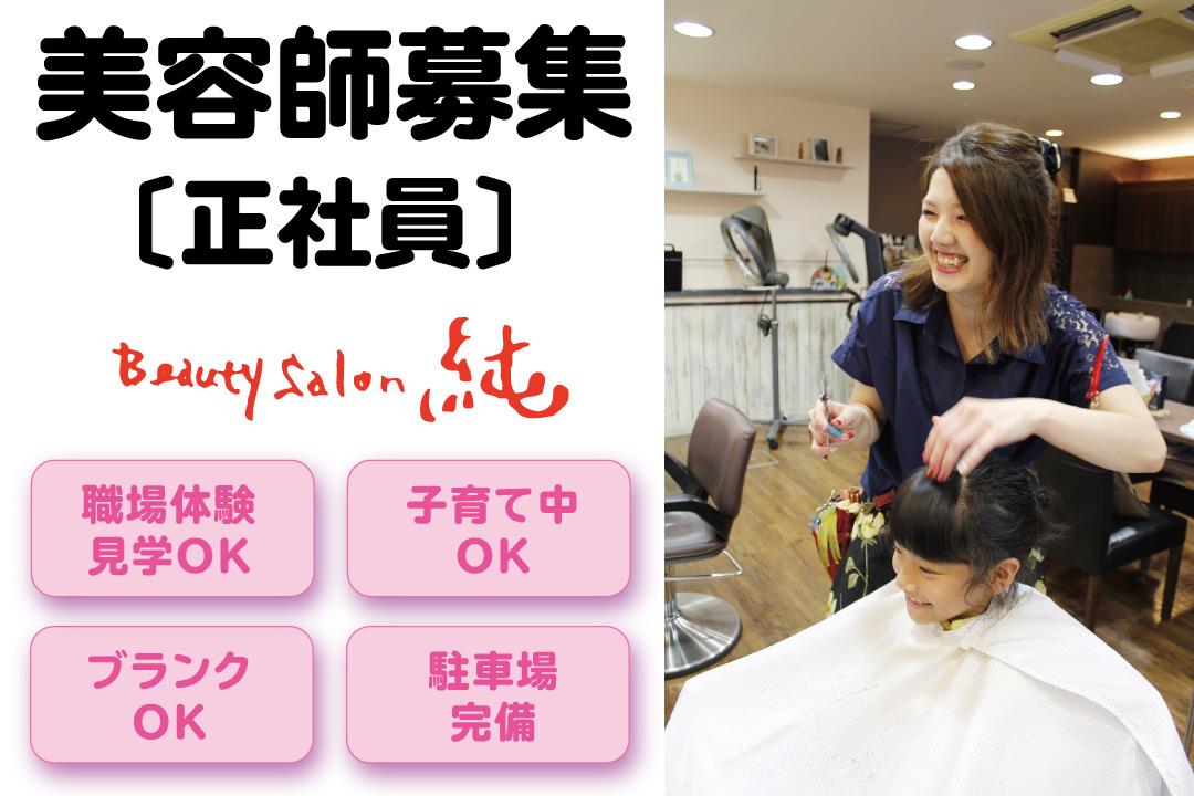ぴゅあさろん・BeautySalon純美容師画像