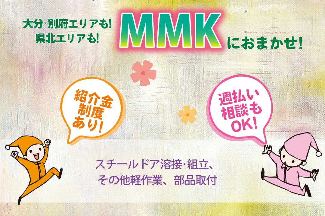 株式会社MMK溶接作業〔土日休み〕画像
