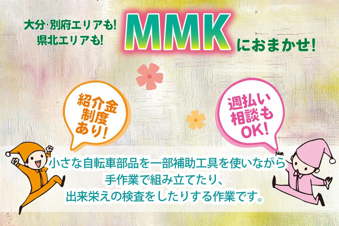 株式会社MMK精密機器組立〔土日祝休み〕画像
