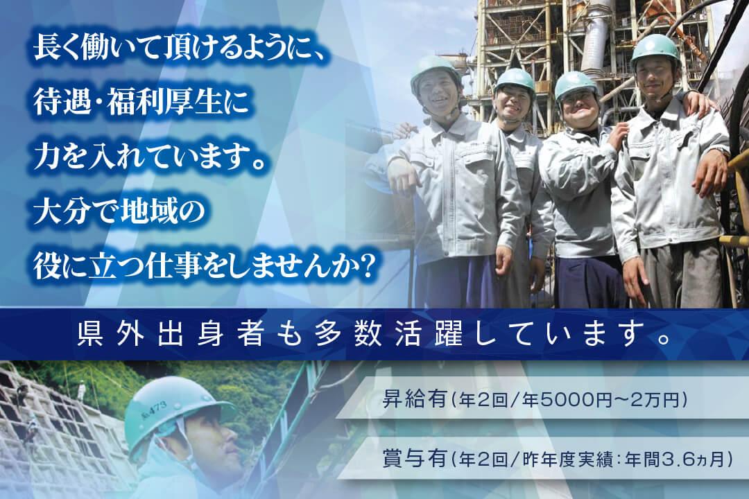 小代築炉工業株式会社技術士〔高収入〕画像