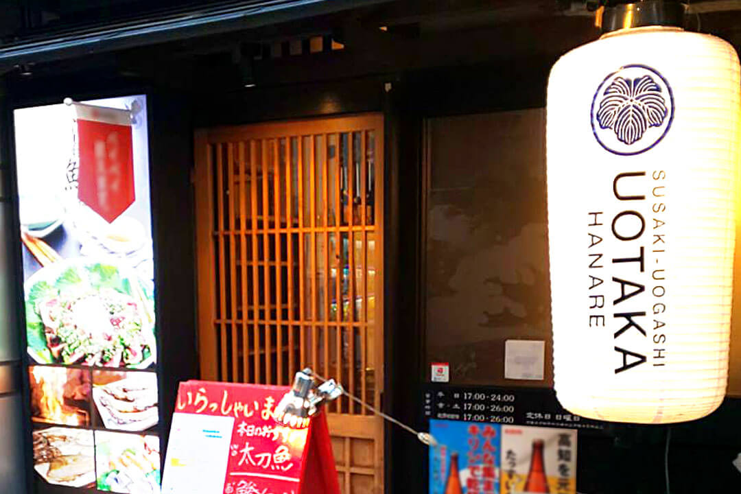 須崎魚河岸 魚貴(ウオタカ)調理補助〔居酒屋〕画像