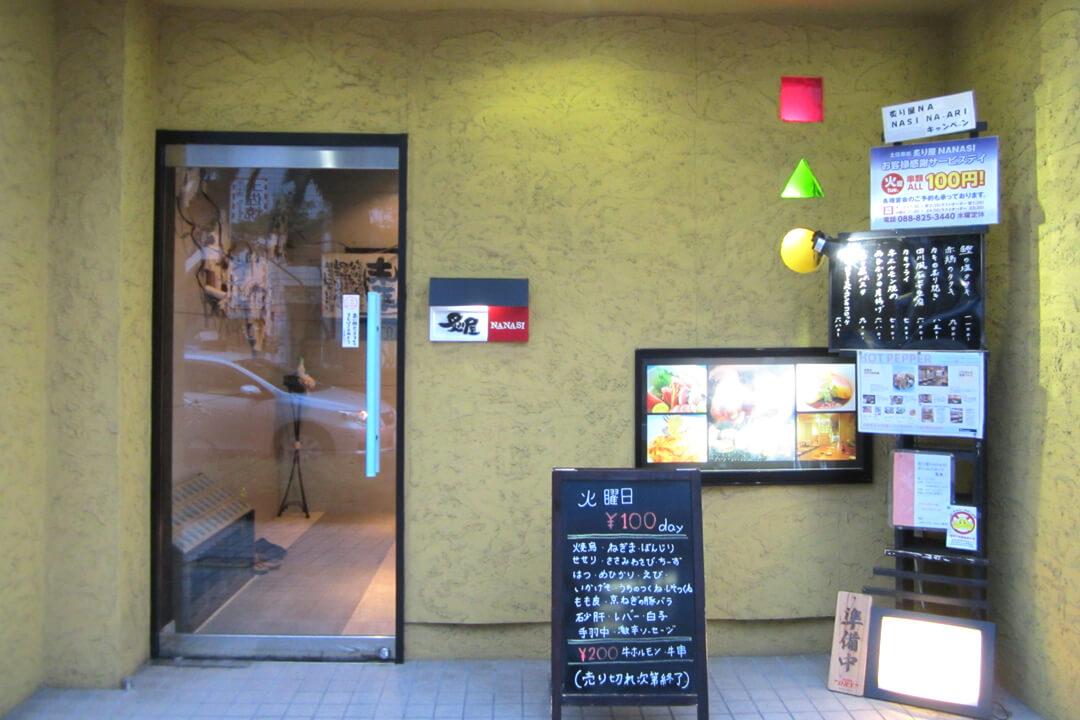 炙り屋 NANASI(ナナシ)ホールスタッフ〔居酒屋〕画像