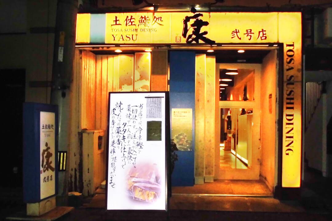 土佐鮨処 康(ヤス) 弐号店ホールスタッフ〔寿司屋〕画像