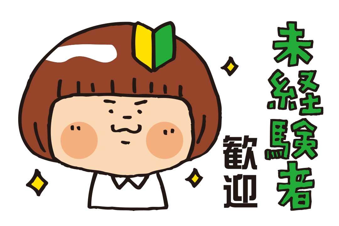 西日本メガネのワコー株式会社営業画像