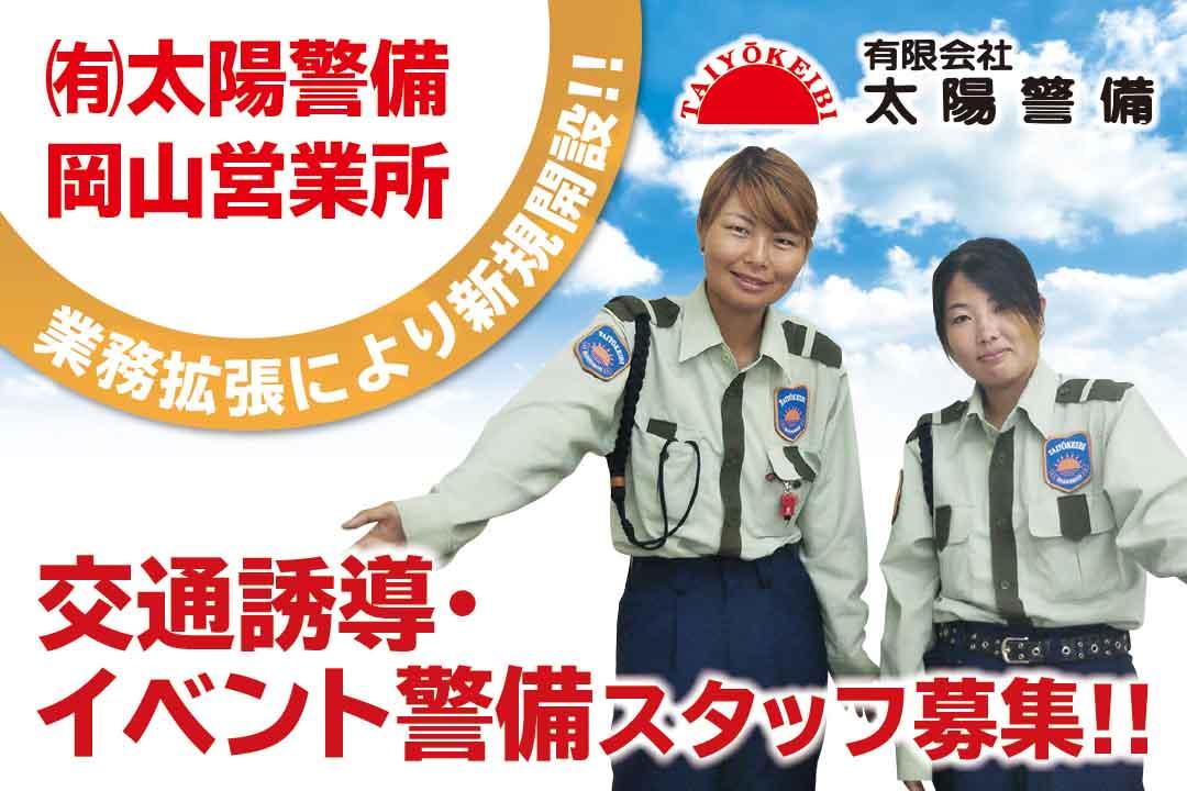 有限会社 太陽警備 岡山営業所交通誘導警備・イベント警備画像