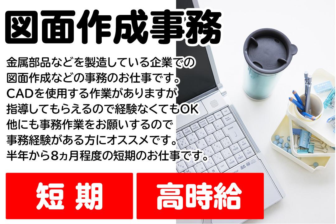 株式会社ジャスト・ワン図面作成事務〔マイカー通勤OK〕画像