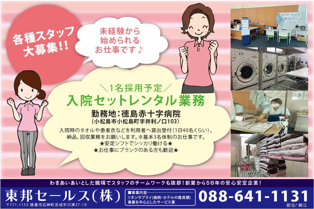 東邦セールス株式会社病院内の入院セットレンタル業務〔徳島赤十字病院〕画像