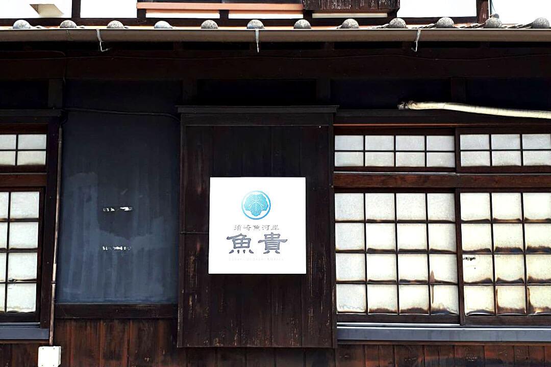 須崎魚河岸 魚貴(ウオタカ)厨房スタッフ〔経験者歓迎〕画像