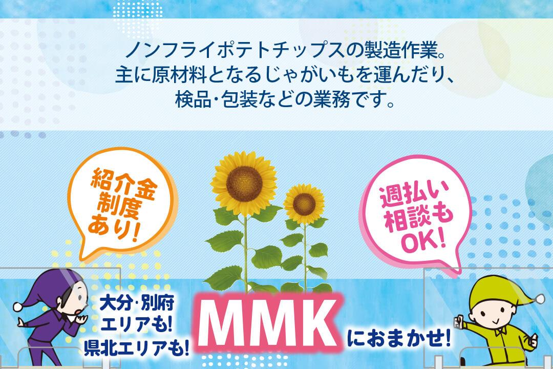 株式会社MMKノンフライポテトチップスの製造〔土日祝休み〕画像
