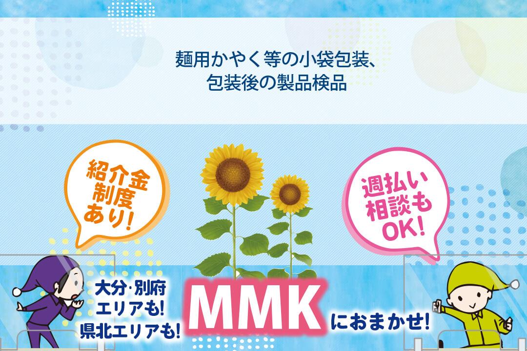 株式会社MMK乾燥食品の小袋包装〔出張面接OK〕画像