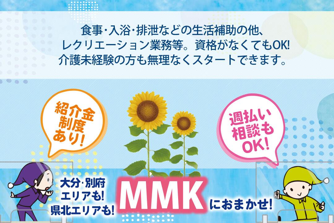 株式会社MMK介護職員〔資格なくてもOK〕画像