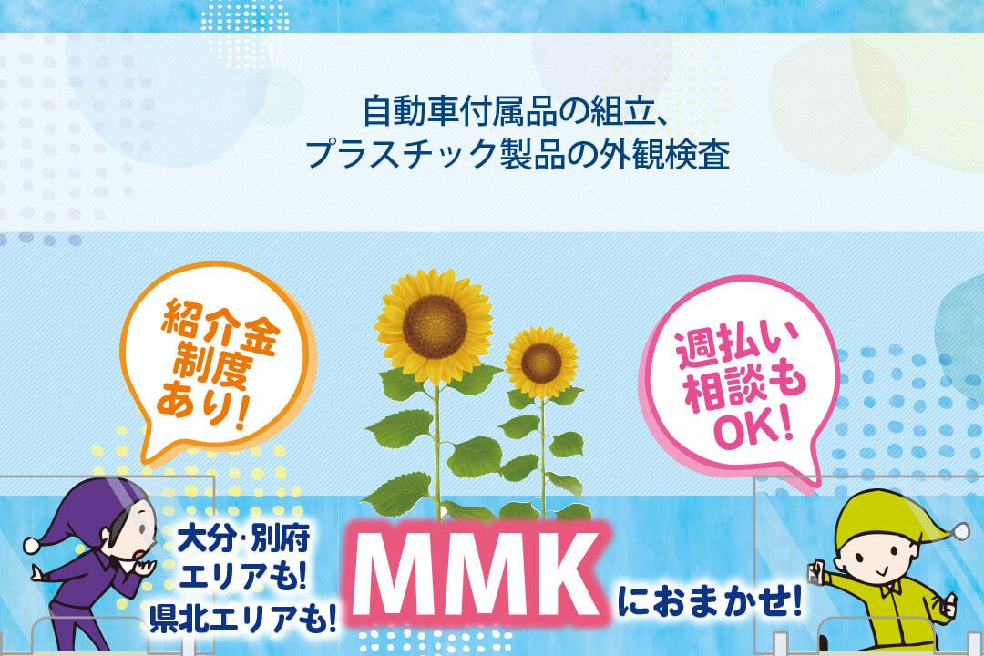 株式会社MMK自動車部品の組立・検査〔土日休み〕画像