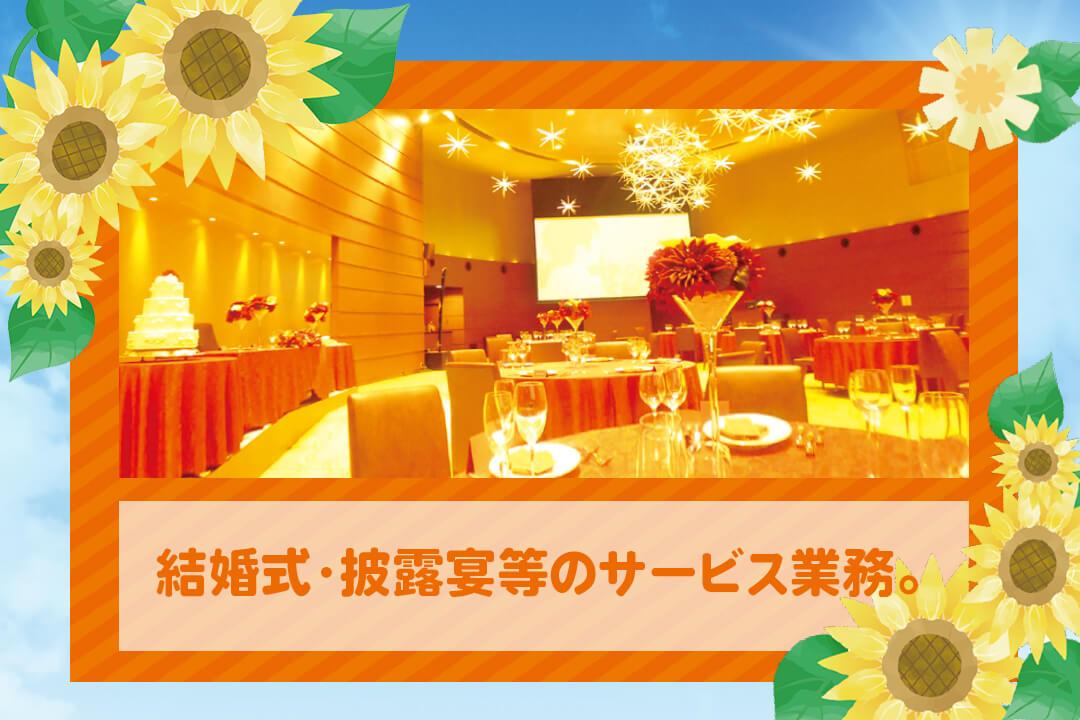 杉乃井ホテル&リゾート株式会社ブライダル披露宴スタッフ〔未経験でも高時給〕画像