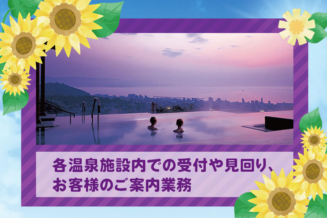 杉乃井ホテル&リゾート株式会社温泉スタッフ〔うれしい高時給〕画像