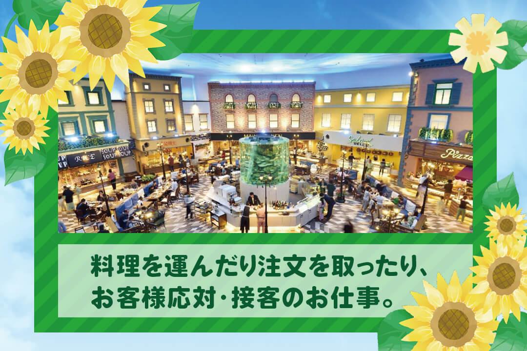 杉乃井ホテル&リゾート株式会社バイキングレストランのホールスタッフ〔時給950円~〕画像