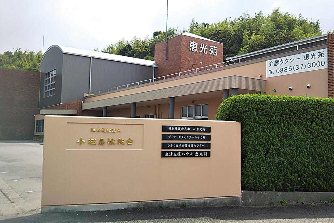 特別養護老人ホーム 恵光苑(社会福祉法人小松島敬和会)介護職画像