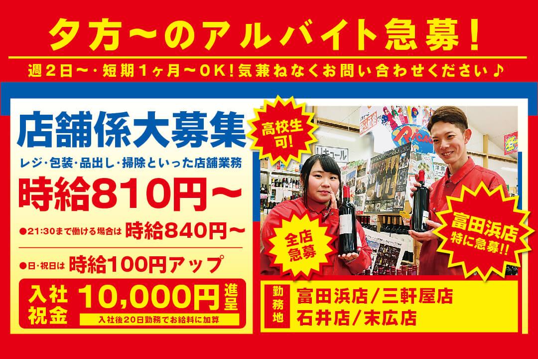 リカオー株式会社店舗係〔夕方~の勤務〕画像