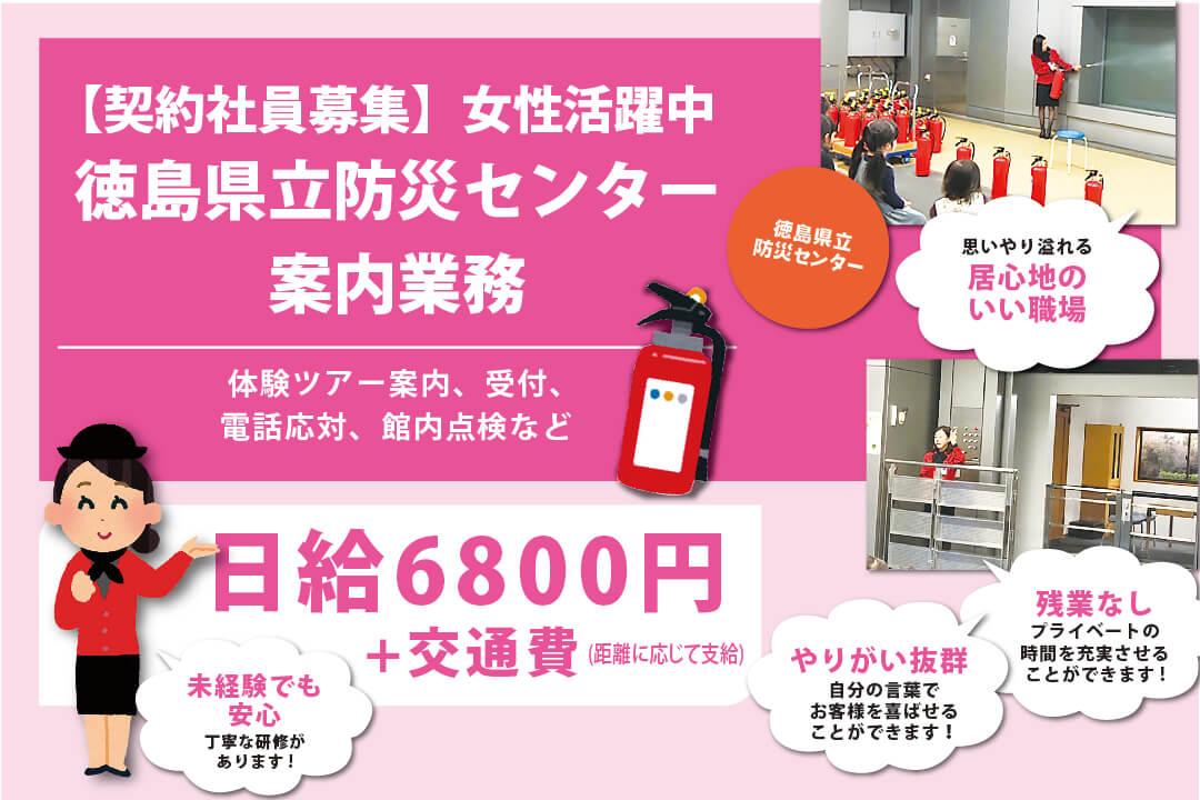株式会社スタッフクリエイト徳島県立防災センター案内業務画像