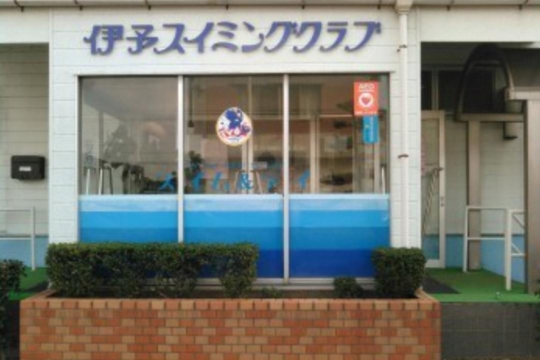 伊予スイミングクラブ水泳指導および事務画像