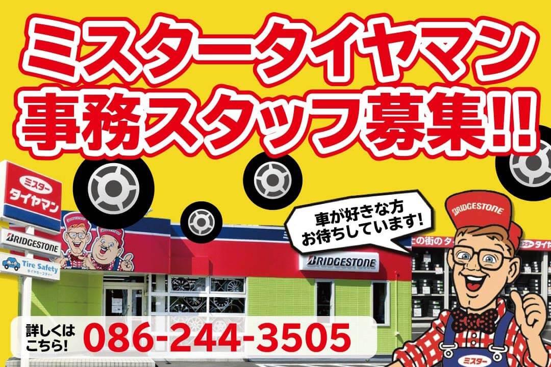 ミスタータイヤマン西岡山(有限会社タイヤファクトリー)事務スタッフ画像