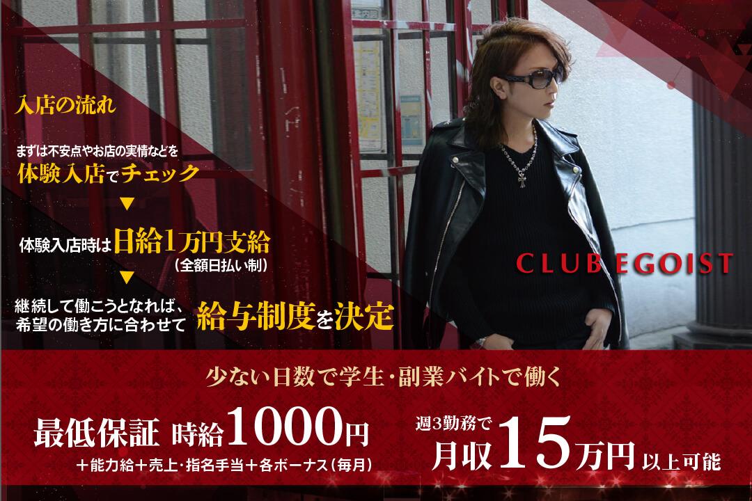 CLUB EGOISTホスト/アルバイト〔体験入店日給1万円〕画像