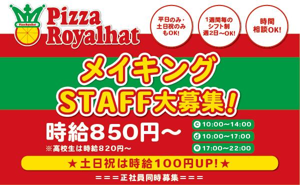 ピザ・ロイヤルハットメイキングスタッフ〔高校生可〕画像