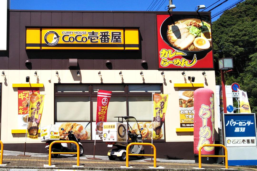 カレーハウス CoCo壱番屋店内スタッフ〔接客・調理補助〕画像