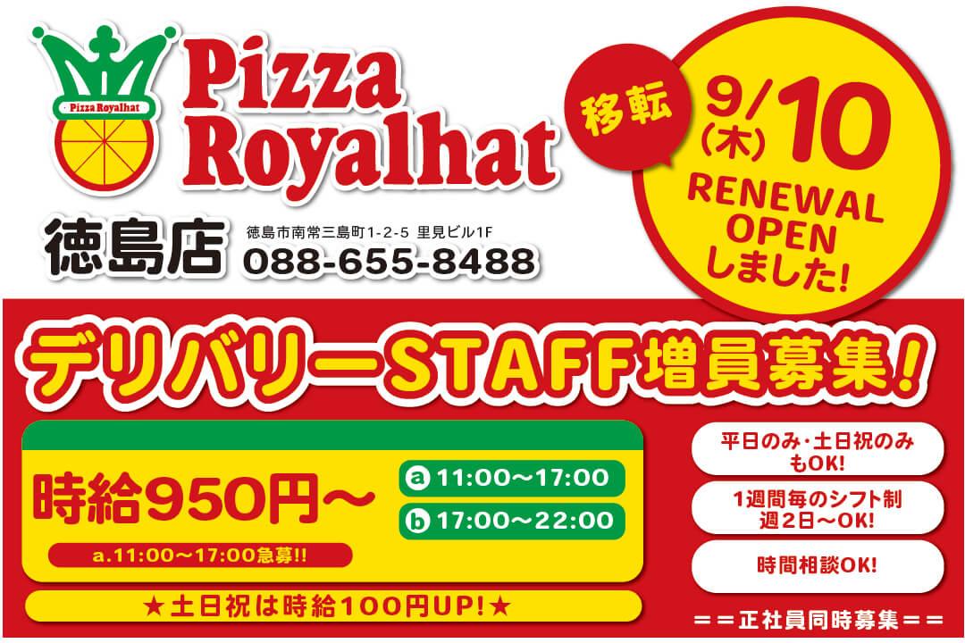 ピザ・ロイヤルハット 徳島店デリバリースタッフ〔高時給〕画像