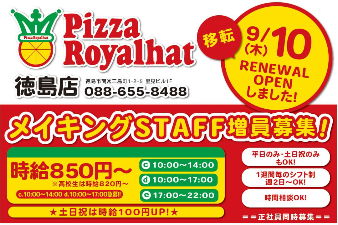ピザ・ロイヤルハット 徳島店メイキングスタッフ〔高校生可〕画像