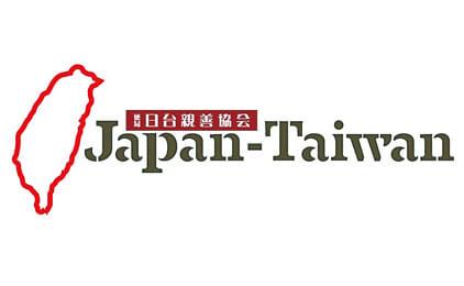NPO法人 徳島日台親善協会軽作業スタッフ画像