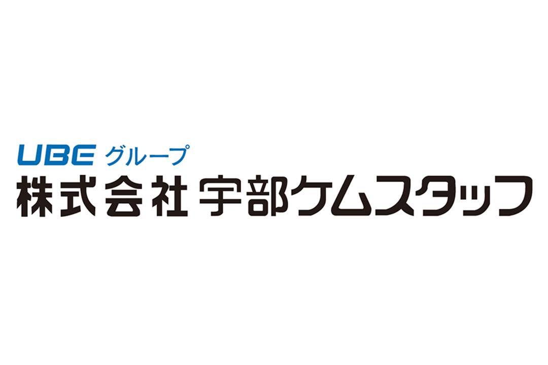 株式会社 宇部ケムスタッフ宇部興産グループのクリーンスタッフ〔土日祝休み〕画像